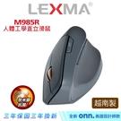 【越南製造】LEXMA M985R 人體工學直立無線滑鼠-【獨家奈米銀抗菌表面材質】