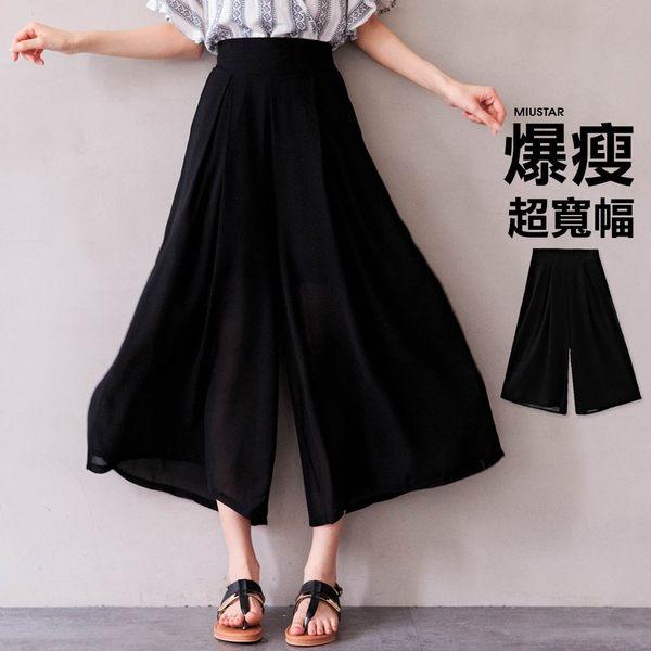MIUSTAR 前壓摺鬆緊腰雙口袋小腿微透雪紡寬褲(共1色)【NF2702GW】預購