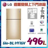 【 LG 樂金 】雙門 直驅變頻上下門冰箱 496L《GN-BL497GV》光燦金 壓縮機十年保固