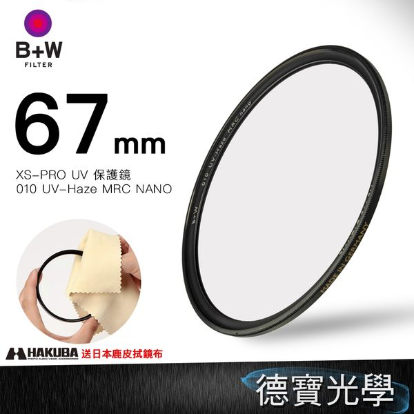 B+W XS-PRO 67mm 010 UV-Haze MRC NANO 保護鏡 送好禮 高精度高穿透 XSP 奈米鍍膜 公司貨 風景攝影首選