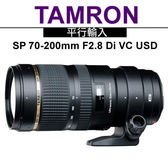 Tamron SP 70-200mm F2.8 Di VC USD(A009 for canon) -平行輸入