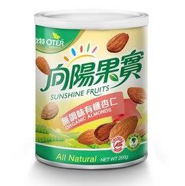 【歐特】無調味有機杏仁 (200g)一罐 輕烘焙