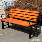 排椅 戶外休息椅室外椅子園林公園椅子長椅長條椅長凳子廣場休閒椅LB20581【123休閒館】