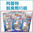 [寵樂子]【阿曼特ARMONTO】貓砂盆專用除臭除濕劑脫臭劑3片裝*5包組