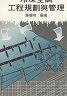 二手書R2YB d2  81年5月再版《冷凍空調工程規劃與管理》陳聰明  全華