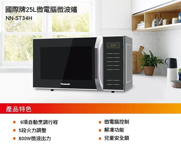 國際牌Panasonic【 NN-ST34H 】 25L 微電腦微波爐