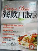 【書寶二手書T1/語言學習_WGX】Easy & Basic 餐飲口說英語(附MP3)_林書平