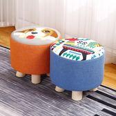 兒童椅 實木小矮凳換鞋凳時尚客廳茶幾沙發凳兒童坐墩布藝小板凳家用凳子【小天使】