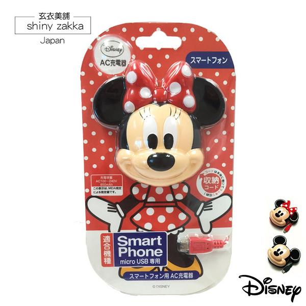 迪士尼充電器-Android安卓手機/平板AC充電器-米妮-玄衣美舖