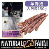 Pet's Talk~紐西蘭Natural Farm100%純天然羊肉捲-大包裝150g