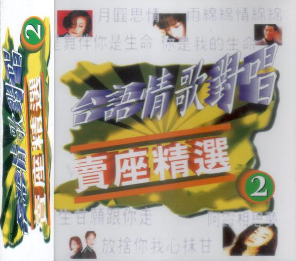 台語情歌對唱賣座精選 2 CD (音樂影片購)