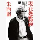 現在幾點鐘:朱西甯短篇小說精選【城邦讀書花園】