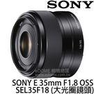 ★活動至2018年10月21日止★SONY E 35mm F1.8 OSS NEX (台灣索尼公司貨 SEL35F18) E接環專屬鏡頭