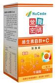 營養密碼 維生素B群+C 90錠