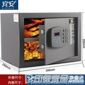 家用小型隱形保險櫃25cm家庭小型衣櫃保險箱酒店客房入牆入櫃家用小型 印象家品
