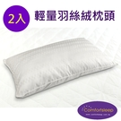 《Comfortsleep》優質舒適羽絲絨枕頭2入(一對), 送枕頭保潔墊