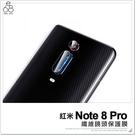 MIUI 紅米Note8 Pro 纖維 鏡頭貼 保護貼 相機鏡頭 後鏡頭 鏡頭 防刮 防爆 鏡頭保護 防爆膜