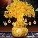 居家擺件 黃水晶發財樹酒柜裝飾品擺件家居客廳電視柜擺設創意小招財搖錢樹 凱斯盾數位3C