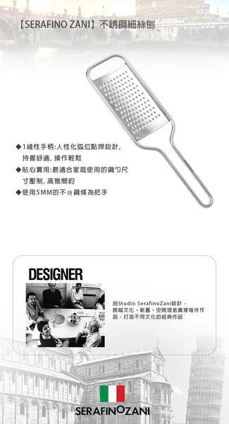 【SERAFINO ZANI】Spring系列不鏽鋼細絲刨