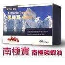 南極寶磷蝦油 60顆/盒-符合南極海洋生...