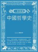 (二手書)一本就通:中國哲學史