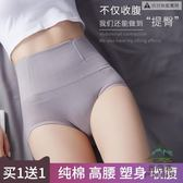 2條裝 薄款收腹內褲女高腰無痕產后美體塑身褲【步行者戶外生活館】