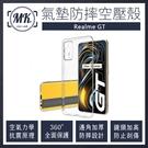 【MK馬克】Realme GT 防摔氣墊空壓保護殼 手機殼 防摔殼