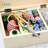 針線盒 CHH韓國木質針線盒套裝家用手縫線實木收納盒針線包縫補工具套裝 Cocoa