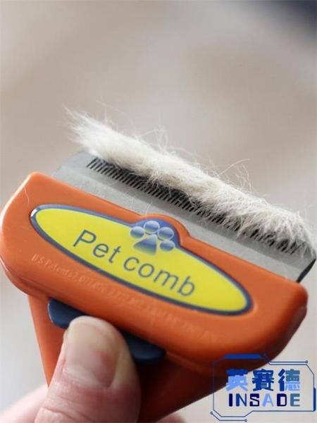 大型犬脫毛梳子脫毛器刷子寵物浮毛清潔去毛除毛刮毛梳【英賽德3C數碼館】