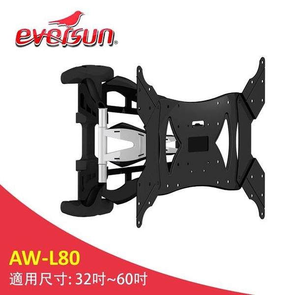 Eversun AW-L80/32-60吋手臂式 液晶電視 壁掛架