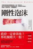 剛性泡沫:中國政府避免違約與破產的做法,形成「剛性兌付」。投資人投機但不承擔風..