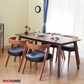 【RICHOME】羅蘭餐桌椅組(一桌四椅)胡桃木色