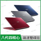 宏碁 acer SF314-54G 紅/藍/銀 120G SSD+1T 飆速雙碟版【i5 8250/14吋/NV MX150 2G/Full-HD/Win10/Buy3c奇展】