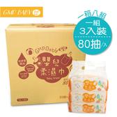 GMP BABY 台製嬰兒超厚柔濕巾 一箱 特價1480元 含運