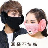 口罩女冬季時尚韓範防寒透氣可清洗易呼吸保暖護耳罩男棉可愛兒童【黑色地帶】