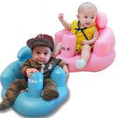 嬰兒充氣沙發椅 充氣幫寶椅 嬰兒椅 嬰兒學坐椅 餐椅 寶寶洗澡椅【Z90246】