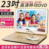 DVD播放器32Q影碟機移動DVD播放機兒童高清家用便攜式CD光盤VCD ZJ5953【潘小丫女鞋】
