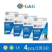 【G&G】for CANON 1黑3彩組 PGI-750XLBK+CLI-751XLC+CLI-751XLM+CLI-751XLY 高容量相容墨水匣/適用iP7270/iP8770