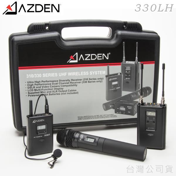 EGE 一番購】日本 AZDEN 330LH 廣播級一對二無線領夾式麥克風+無線手持麥克風 雙通道【公司貨】
