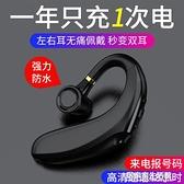 2021新款線藍耳機掛耳式超長待機續航單雙耳運動開車商務跑步適用于 居家家生活館