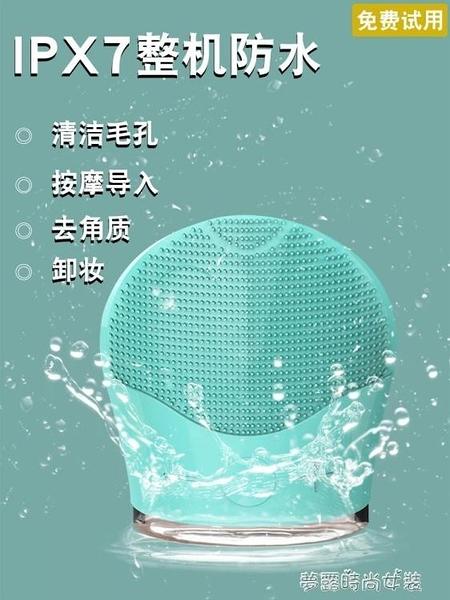 現貨 充電洗臉儀臉部毛孔清潔神器級硅膠物理凈膚聲波潔面刷 【全館免運】