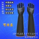 勞保手套 耐酸堿工業勞保手套橡膠耐磨耐油防腐蝕化工防水膠皮手套加厚加長【凱斯盾】