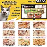 PRO毛孩王【單罐】SEEDS 惜時 小金罐 特級金貓罐 黃金貓罐單罐80g
