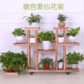 店慶優惠-防腐實木質花架子多層客廳陽台落地式綠蘿盆