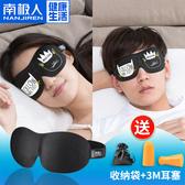 南極人睡眠神器遮光透氣學生3d眼罩韓國可愛卡通男女士睡覺護眼罩