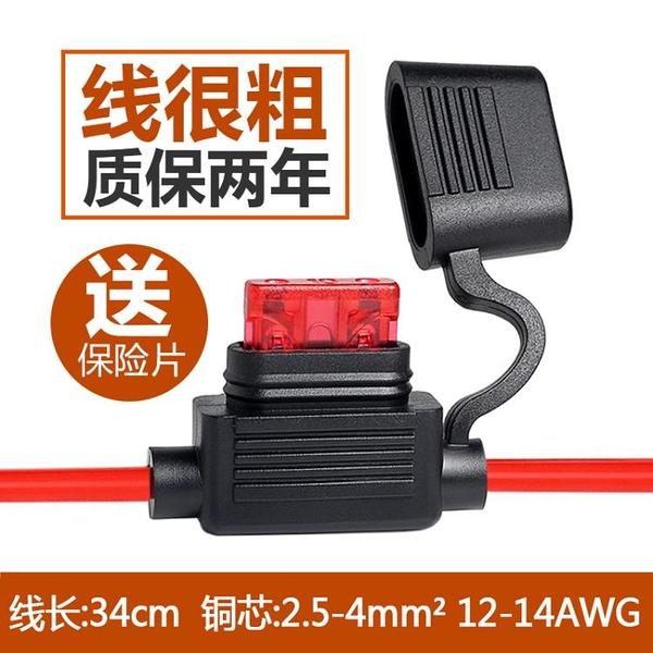 汽車保險絲座通用插片車用帶線保險盒改裝防水送保險
