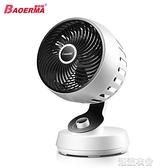 空氣迴圈扇換氣扇辦公室風扇排氣扇學生電風扇 【快速出貨】