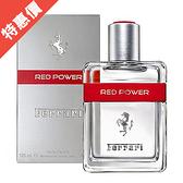 Ferrari Red Power 法拉利 熱力男性淡香水 75ml【娜娜香水美妝】