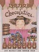 (二手書)巧克力女孩(大本)