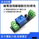 單路3V繼電器隔離驅動控制模塊 高電平驅動板 [電世界2000-428]
